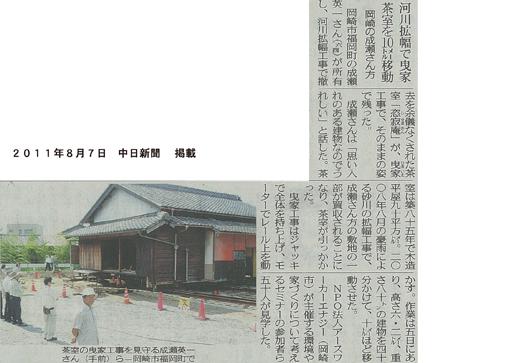 0807-chunichi-press