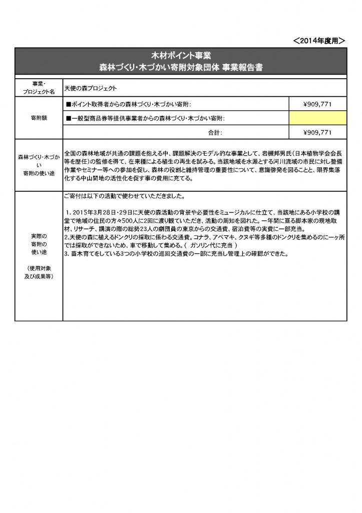 【木材】森林づくり・木づかい寄附事業報告用フォーマット2-ewe 事業報告書_ページ_2