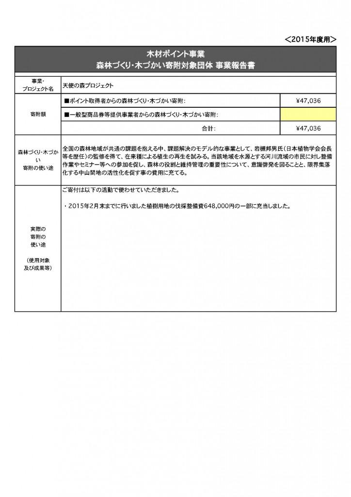 【木材】森林づくり・木づかい寄附事業報告用2015-ewe_ページ_1