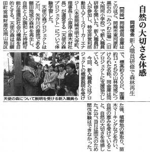 160507中部経済新聞(岡信研修)