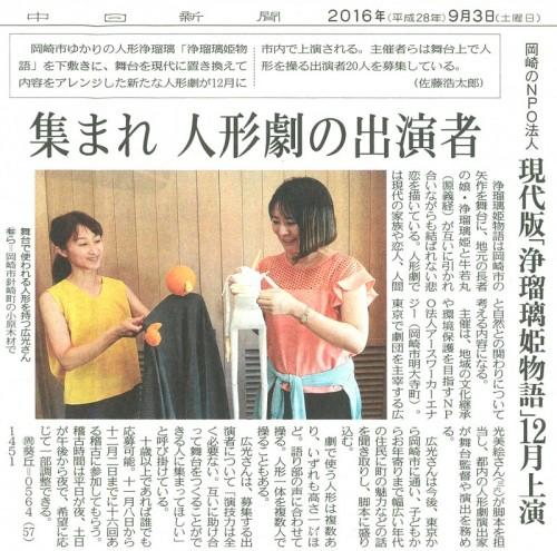 160903中日新聞(パペット創作劇)