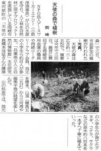 第三回植樹新聞記事-東海愛知新聞